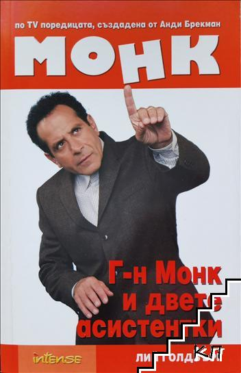 Монк: Г-н Монк и двете асистентки