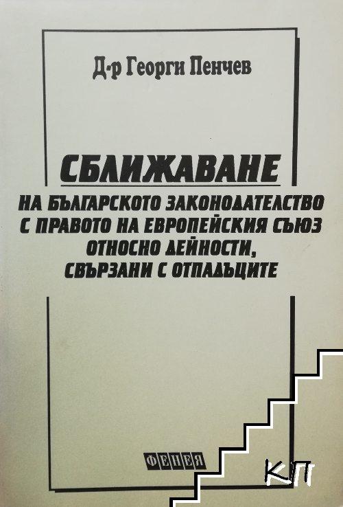 Сближаване на българското законодателство с правото на европейския съюз относно дейности, свързани с отпадъците