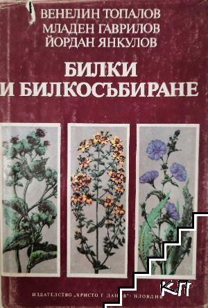 Билки и билкосъбиране