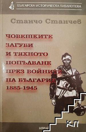 Човешките загуби и тяхното попълване през войните на България 1885-1945