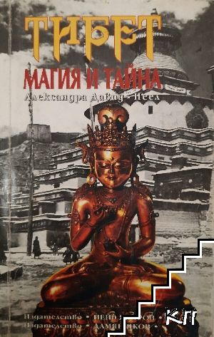 Тибет - магия и тайна