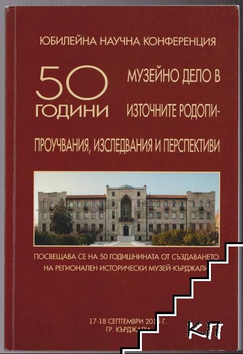 50 години музейно дело в Източните Родопи - проучвания, изследвания и перспективи