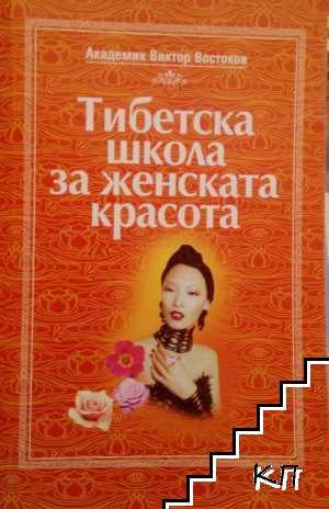 Тибетската школа за женската красота