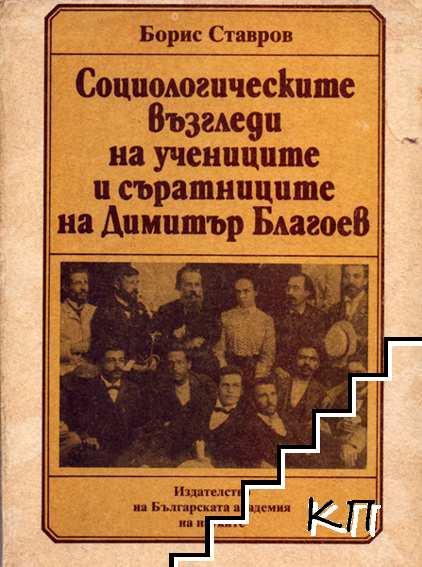 Социологическите възгледи на учениците и съратниците на Димитър Благоев