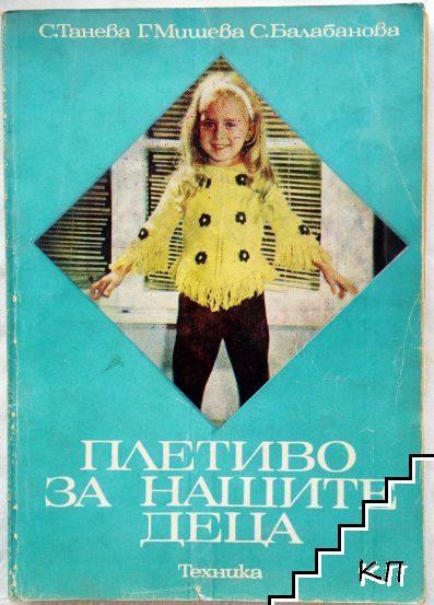 Плетиво за нашите деца