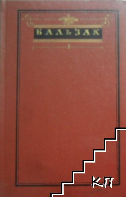 Собрание сочинений в десяти томах. Том 4: Утраченные иллюзии