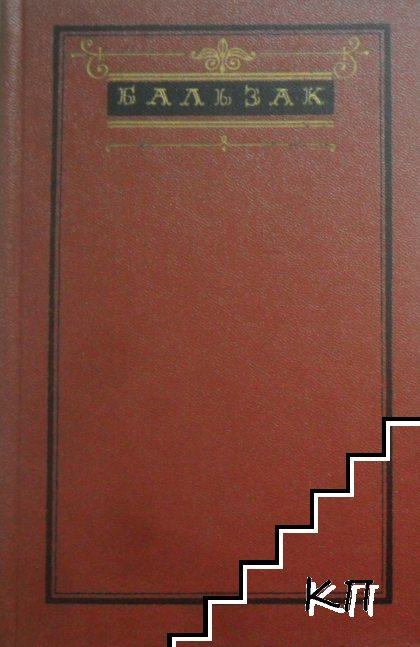 Собрание сочинений в десяти томах. Том 6: Сцены парижской жизни. Блеск и нищета куртизанок
