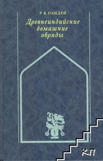 Древнеиндийские домашние обряды (обычаи)