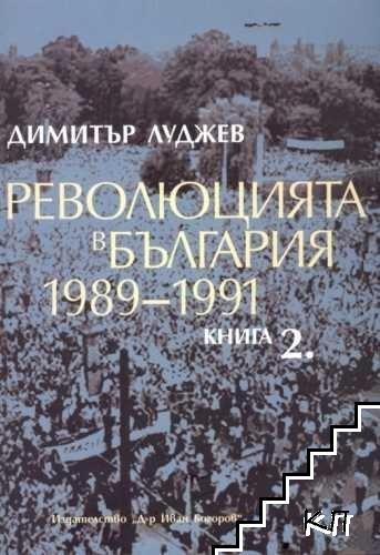 Революцията в България 1989-1991. Книга 2