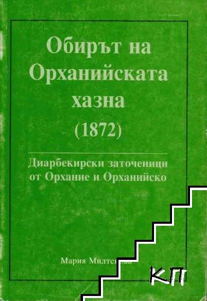 Обирът на Орханийската хазна (1872)