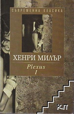 Plexus. Том 1