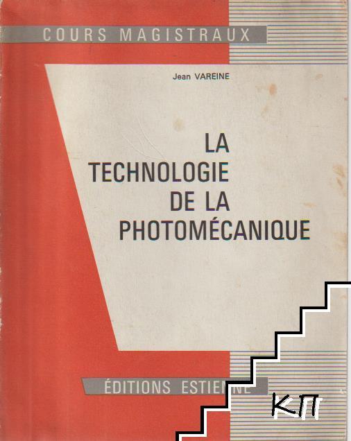 La tehnologie de la photomécanique