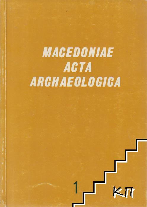 Macedoniae acta archaelogica. Бр. 1 / 1975