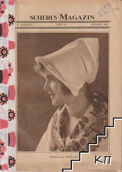 Scherl' s magazin. № 10 / 1927