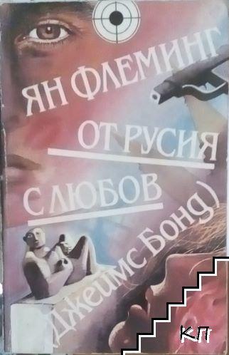 От Русия с любов