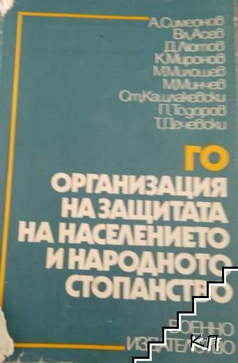 ГО - организация на защитата на населението и народното стопанство