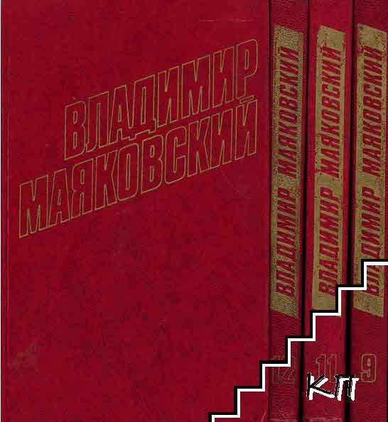 Собрание сочинений в двенадцати томах. Том 1-12. Том 7, 9, 11-12