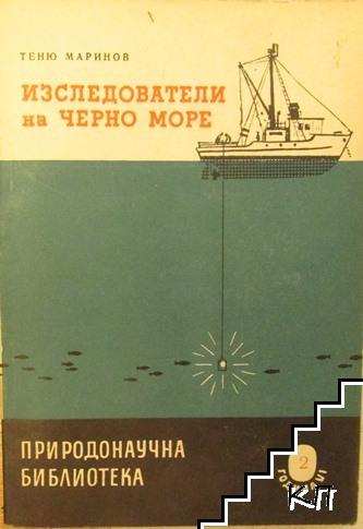 Изследователи на Черно море
