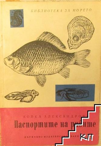 Паспортите на рибите