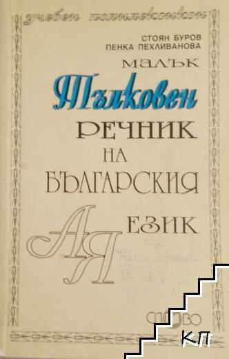 Тълковен речник на българския език