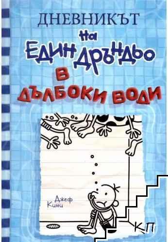 Дневникът на един Дръндьо. Книга 15: В дълбоки води