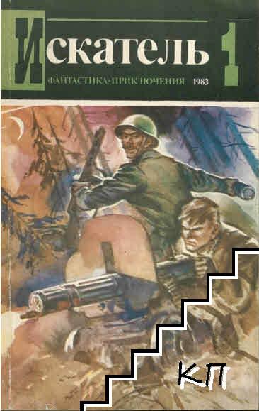 Искатель. Бр. 1 / 1983