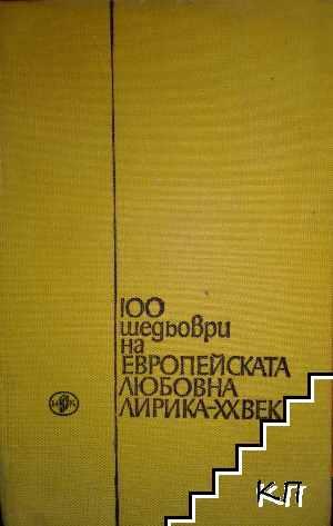100 шедьоври на европейската любовна лирика - ХХ век