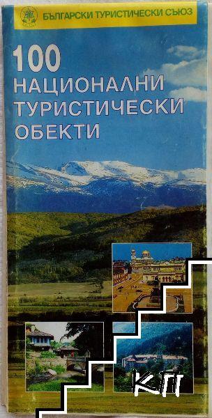 100 национални туристически обекта