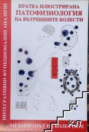 Кратка илюстрована патофизиология на вътрешните болести