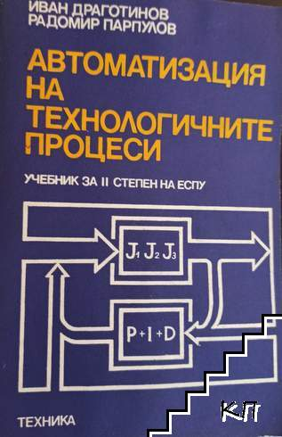 Автоматизация на технологични процеси