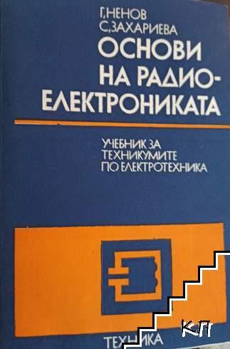 Основи на радиоелектрониката
