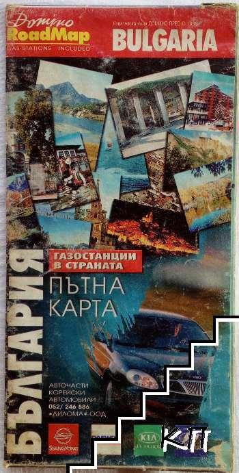 България. Пътна карта
