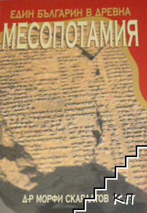Един българин в Древна Месопотамия