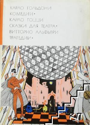 Комедии / Сказки для театра / Трагедии