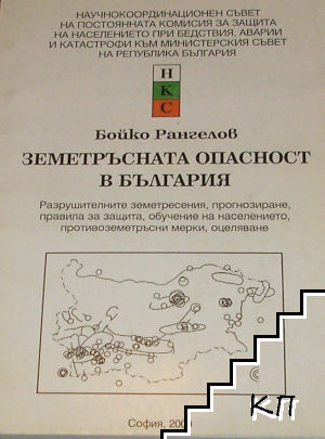 Земетръсната опасност в България