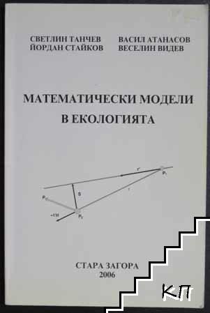 Математически модели в екологията