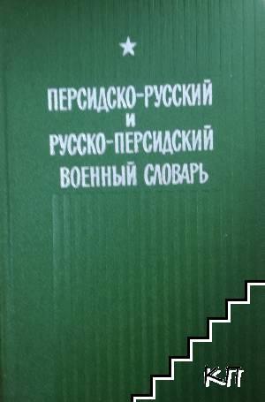 Персидско-русский и русско-персидский военный словарь