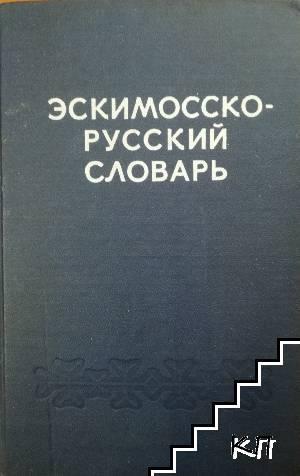 Эскимосско-русский словарь