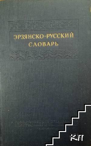 Эрзянско-русский словарь