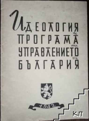 Идеология и програма на управлението въ България: Речь-декларация на М-ръ Председательтъ Богданъ Филовъ