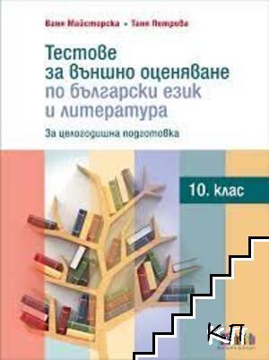 Тестове за външно оценяване по български език и литература за 10. клас