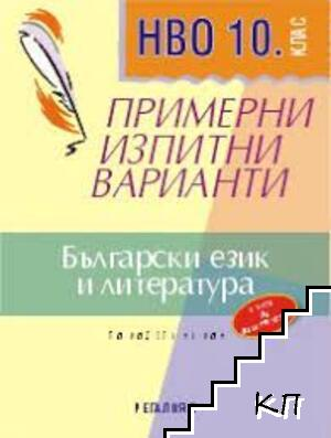 Примерни изпитни варианти НВО български език и литература 10. клас