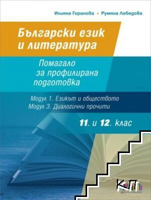 Български език и литература 11. и 12. клас.Помагало за профилирана подготовка