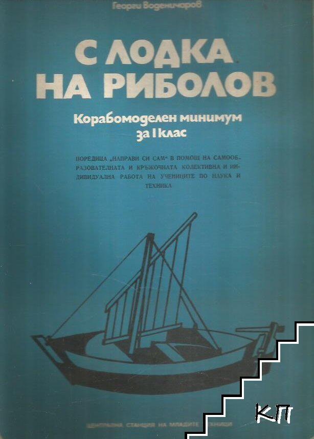 С лодка на риболов. Кн. 2-4