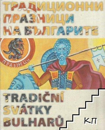 Традиционни празници на българите