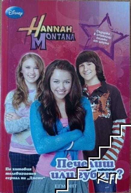 Hannah Montana: Печелиш или губиш?
