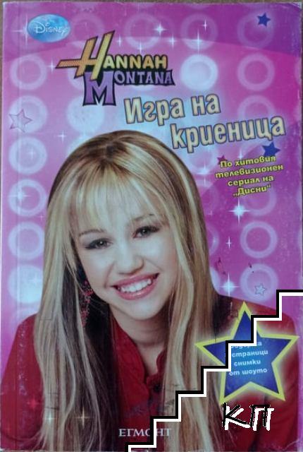 Hannah Montana: Игра на криеница