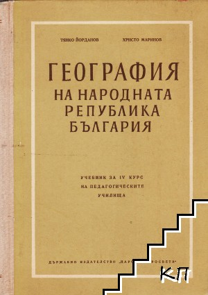 География на народната Република България
