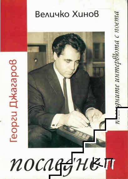 Георги джагаров - последно