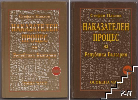 Наказателен процес на Република България. Обща част / Наказателен процес на Република България. Особена част
